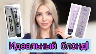 бЛОНД  ОСВЕТЛЕНИЕ БЕЗ ПОРОШКА  ПЛАТИНОВЫЙ БЛОНД  КРАСКИ «OLLIN»  Осветление волос 2019  Волосы