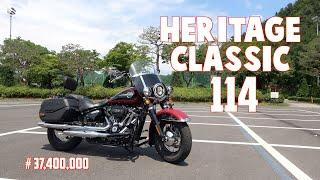 할리데이비슨 헤리티지 클래식 114 시승기(Harley-Davidson Heritage Classic 114 test ride)