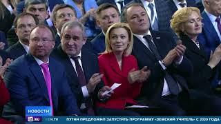 Путин обратился с посланием к Федеральному собранию