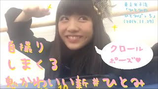 東京女子流「ひとみのひとみぼっち」(2014.11.27)より。 番組中に、CD特...