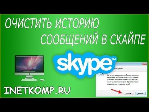 Вопрос: Как удалять сообщения в Skype?