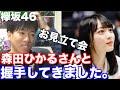 【欅坂46】お見立て会で2期生の森田ひかるさんと握手してきたお話。