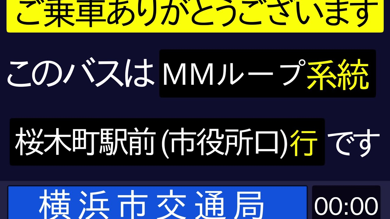横浜市営バス MMループバス 桜木町駅前 (市役所口)行き 車内放送
