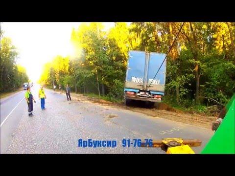 ЯрБуксир Грузовой эвакуатор SCANIA, МAN из кювета, Ярославль