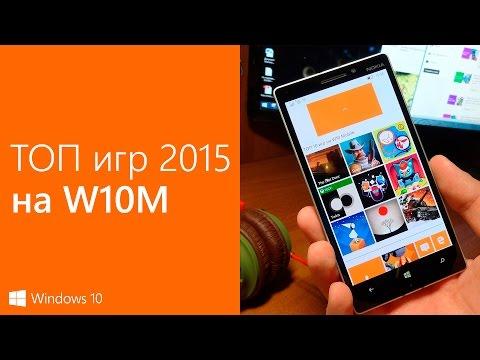 ТОП-10 лучших игр 2015 года на Windows 10 Mobile