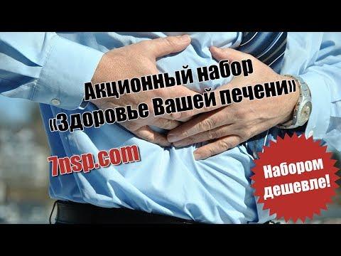 Набор Здоровье Печени - гепатопротекторы для реабилитации (восстановления) печени