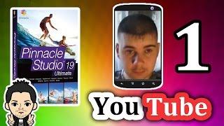 Pinnacle Studio 16,17,18,19  Вертикальное Видео Для Смартфона YouTube Ютуб  часть 1