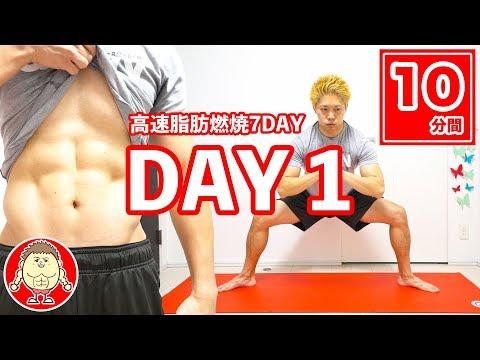 【DAY1】太ももの日!高速脂肪燃焼7DAY!24時間自動的に脂肪が燃え続ける運動! | マッスルウォッチング