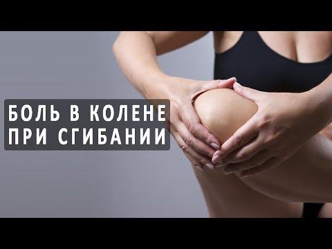 Болит не сгибается колено