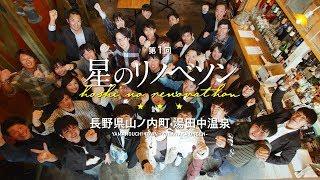 第1回「星のリノベソン」@長野県・山ノ内町