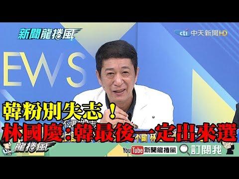 【精彩】韓粉別失志! 林國慶大膽推斷:韓最後一定出來選