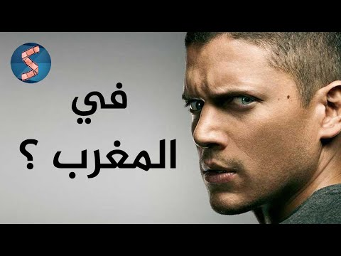 SINTA   Prison Break 5 مناقشة مع يمني