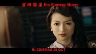[Trailer] 吉祥酒店 BIG FORTUNE HOTEL