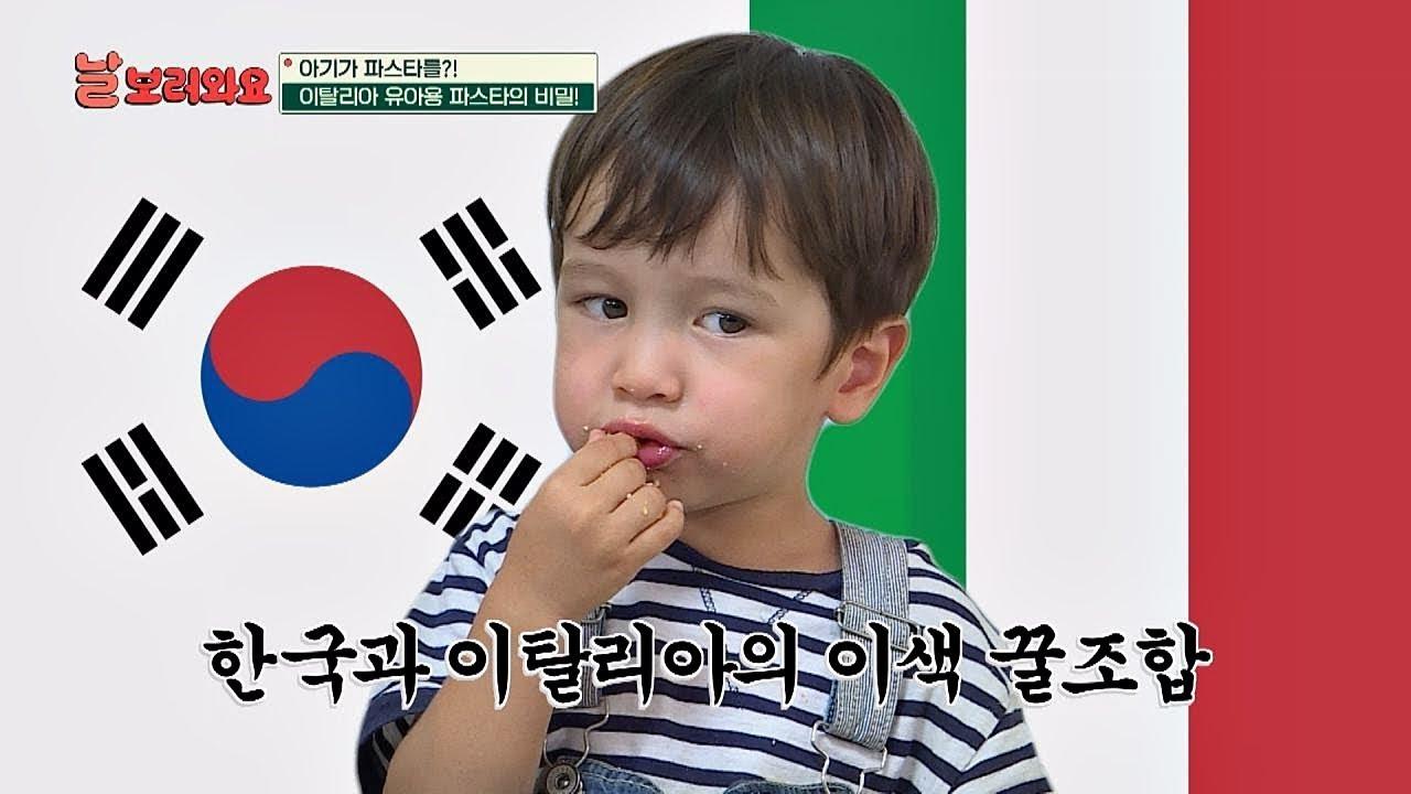'먹방계의 새싹' 레오가 사랑하는 꿀조합 ☞ 백김치x파스타 날보러와요 5회 #1
