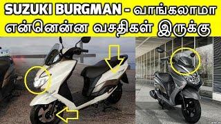 Suzuki Burgman ஸ்கூட்டர் வாங்கலாமா - என்னென்ன வசதிகள் இருக்கு | Suzuki Burgman Scooter Features