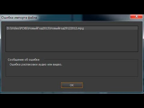 How To Fix Adobe Premiere Error Decompressing Audio or Video