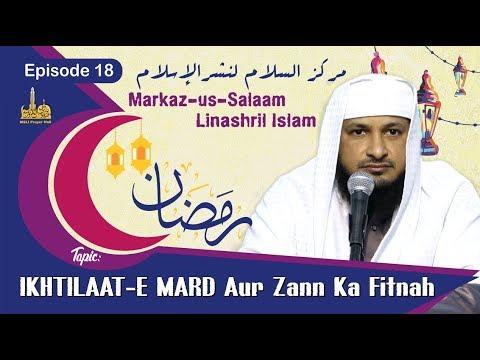 Ramadhan 1439H ┇ IKHTILAAT-E MARD Aur Zann Ka Fitnah ┇ By Hafiz Javeed Usman Rabbani ┇ Episode 18