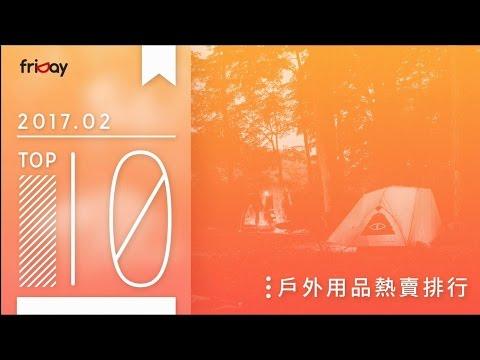 二月份戶外用品熱賣排行TOP10| friDay購物