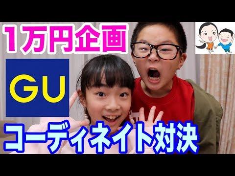 予算1万円でお互いをコーディネイトしてみた★ ベイビーチャンネル