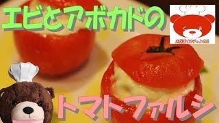 Tomato stuffed with shrimp and avocado(Recipe)エビとアボカドのトマトファルシの作り方 #40