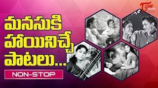 మనసుకి హాయినిచ్చే పాటలు.. | Heart Touching Telugu Video Songs Jukebox  | Old Telugu Songs