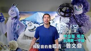 【小腳怪】呱吉配音大公佈:台灣第一中鋒曾文鼎