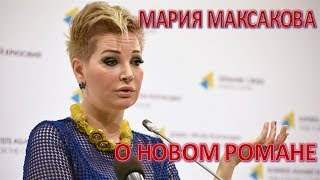 Новый роман Марии Максаковой  (25.07.2017)