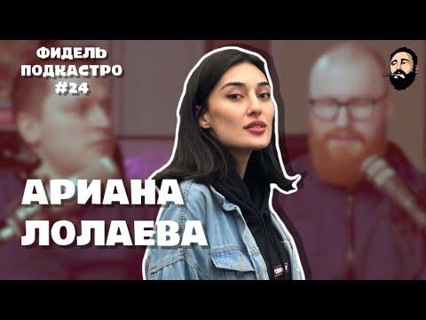 Ариана Лолаева - Сексизм, Кавказ, Стендап / ФидельПодкастро#24