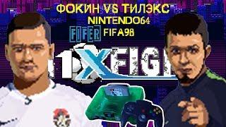 Саша Тилэкс VS Валентин Фокин / FIFER M1XFIGHT межсезонье