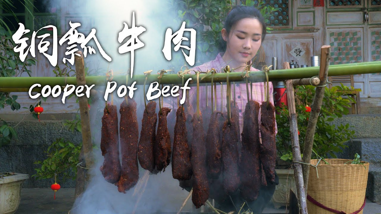 「云南牛味百态」铜瓢牛肉——云南保山的看家美食【滇西小哥】