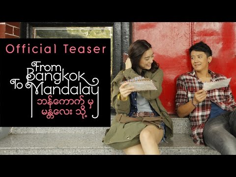 From Bangkok To Mandalay【OFFICIAL TEASER】