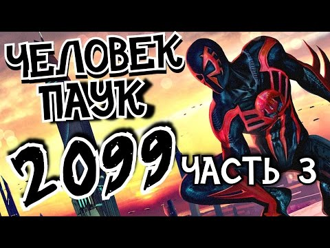 ЧЕЛОВЕК-ПАУК 2099 - LEGO Marvel Super Heroes