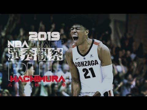 字母哥2.0?板凳球員? 【2019 NBA選秀】八村塁/Rui Hachimura thumbnail
