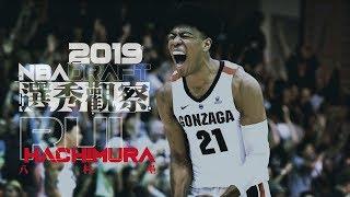 字母哥2.0?板凳球員?|【2019 NBA選秀】八村塁/Rui Hachimura