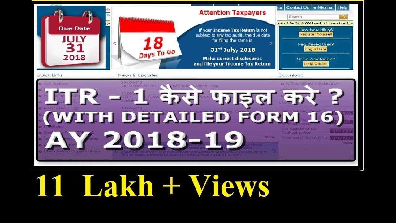 HOW TO FILE INCOME TAX RETURN A Y 2018-19 (WITH DETAILED FORM 16)