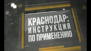 «Краснодар: Инструкция по применению». Выпуск от 21.08.18