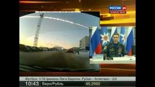 Meteorite fall in the Urals. Метеорит или ракета над Уралом.15.02.2013.