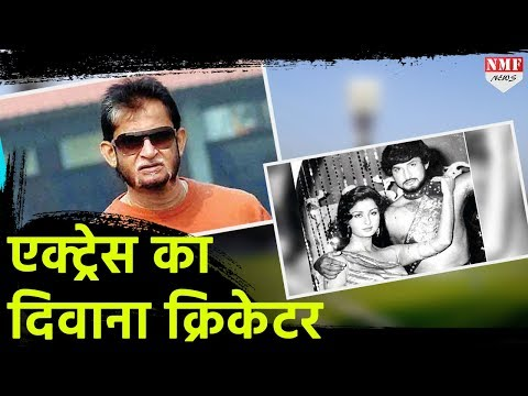 Indian Cricketer ने इस Actress के लिए छोड़ दिया था Match, हुआ था बवाल