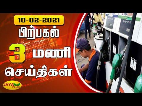 Jaya Plus News @ 3 PM   பிற்பகல் 3 மணி செய்திகள்   10.02.2021   Tamil Live News   Jaya Plus