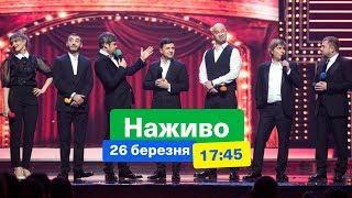 Зеленський і Квартал 95 на Дніпро-арені! Концерт. Наживо