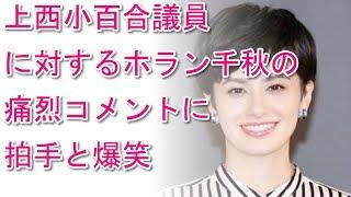 関連動画 ホラン千秋 愛用のオモチャは?矢口は陶芸で作る https://www....