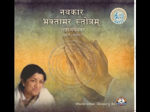 Bhaktamar Stotra by Lata Mangeshkar | Hindi Indian Devotional Music