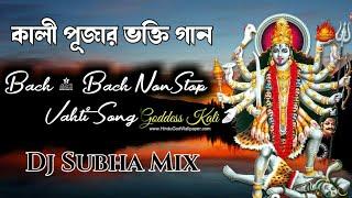 Kali Puja Vakti Song NonStop Back 2 Back ।। Dj Subha Mix ।। Arpan Music Studio
