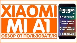 Xiaomi Mi A1 | ОБЗОР ОТ ПОЛЬЗОВАТЕЛЯ