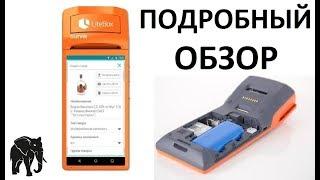 Мобильная касса LiteBox (МодульКасса, MSPOS-K)