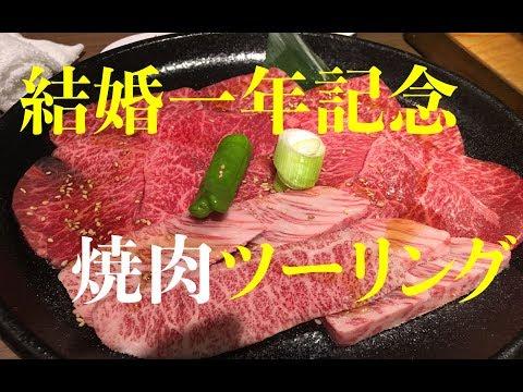 #57 結婚記念日に焼き肉ツーリング Ninja400 ZX-14R