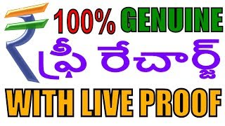 GENUINE EARNING APP FOR FREE MOBILE RECHARGES IN TELUGU thumbnail