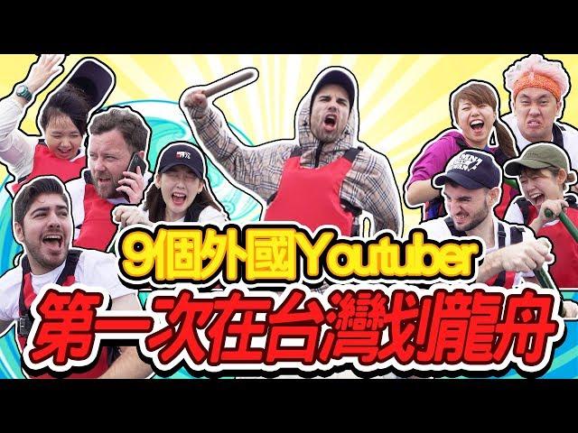 史上最廢龍舟隊!😂外國Youtuber在台灣都不運動嗎?🐲🛶9 YOUTUBERS ON DRAGON BOAT CHALLENGE