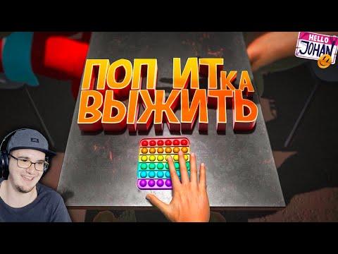Попытка выжить ► Johan ( Mortal Kombat 11 / Breathedge / Hand Simulator и тд. ) | Реакция