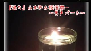 『過ち』山本彩&稲垣潤一cover.〜男声パート〜